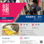 金沢美術学院の春期講習会