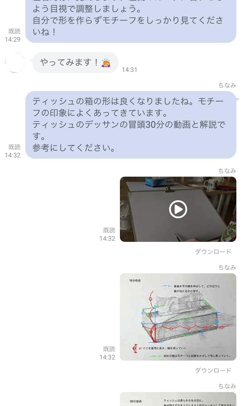 金沢美術学院の通信制